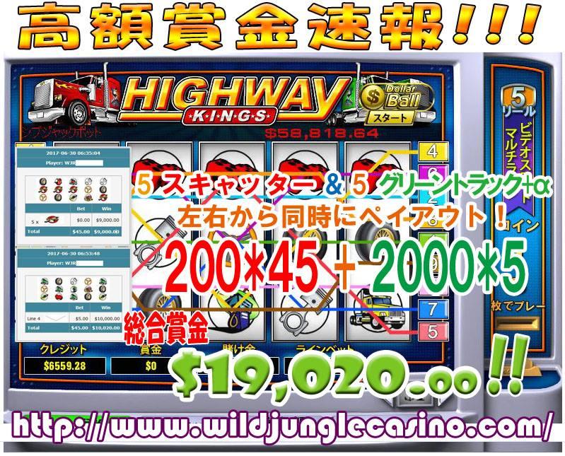【200万円超の大勝利!】 スロット HIGHWAY KINGS 19,020ドル!