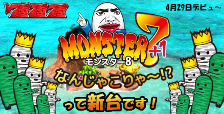 モンスター8(7+1) トップ画像