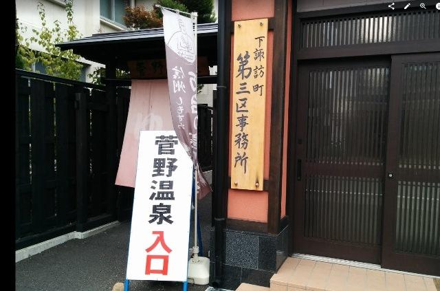 菅野温泉02