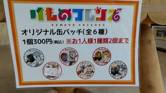 東武動物公園026