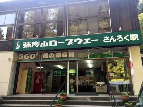 20170503新潟 弥彦神社 (8)