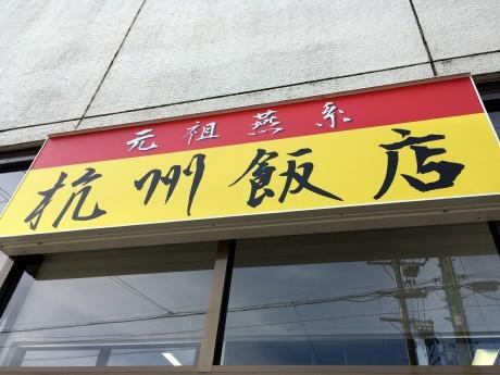 20170503杭州飯店 (1)