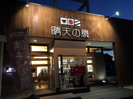 20170504晴天の風 (1)