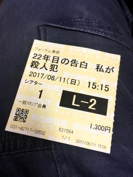 20170611 22年目の告白 (2)