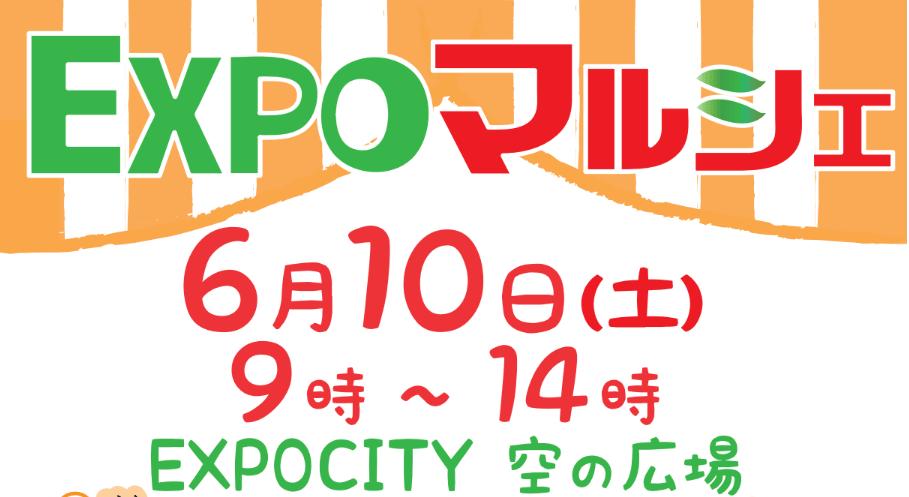 EXPOマルシェ-min (2)