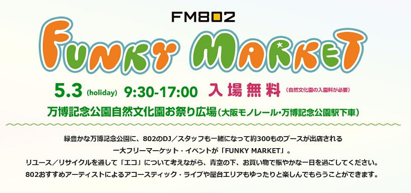 FM802-min_201705020842265f9.png