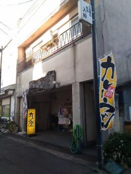 GoseIrifune_000_org.jpg