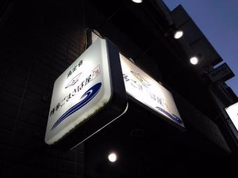 HakataGomasabaya_001_org.jpg