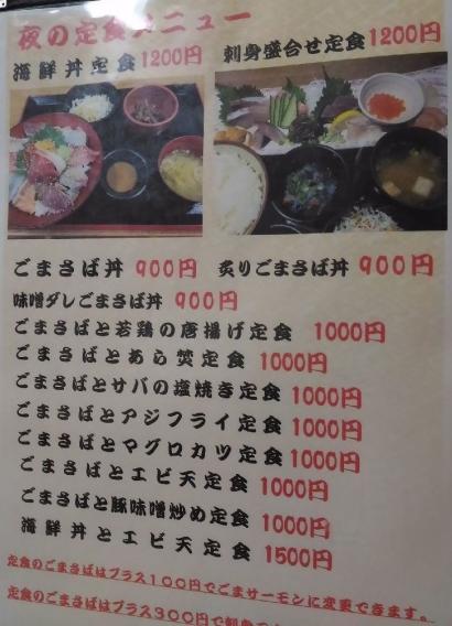 HakataGomasabaya_002_org.jpg