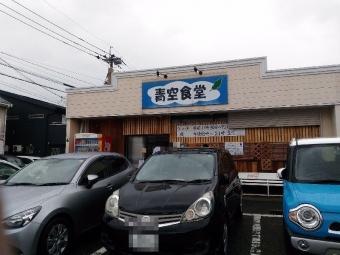 HakataminamiAozora_000_org.jpg