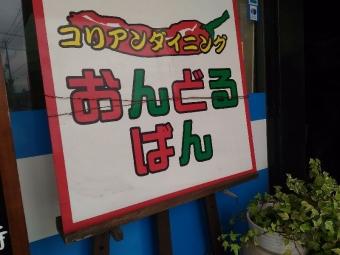 HimejiOnDolBang_001_org.jpg