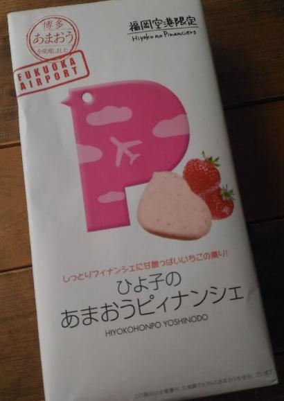 HiyokoPinancier_001_org.jpg