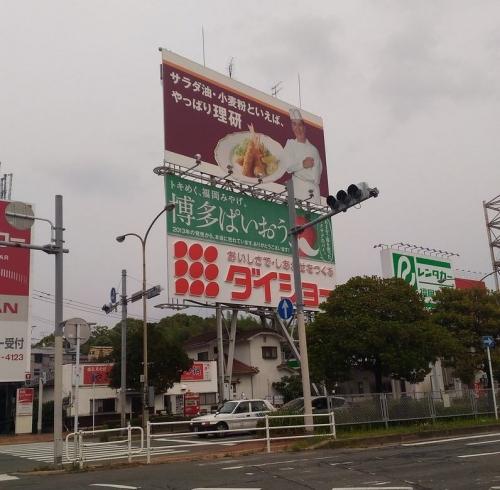 ItokingFukuokaAP_107_org.jpg