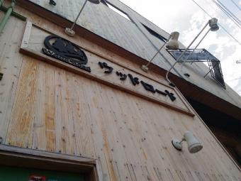 KitakagayaWoodroad_001.jpg