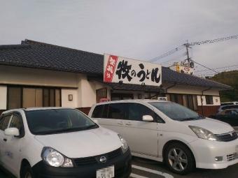 MakinoudonFukuokaAP_001_org.jpg