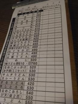 MakinoudonFukuokaAP_002_org.jpg