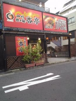 NagoyaAnzutei_000_org.jpg