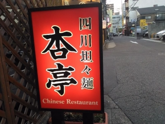 NagoyaAnzutei_001_org.jpg