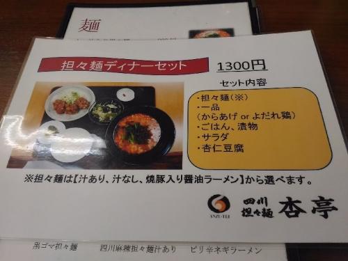 NagoyaAnzutei_002_org.jpg