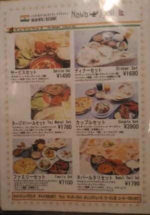 NishimaikoNawaJyoti_002_org.jpg
