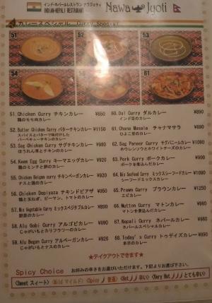 NishimaikoNawaJyoti_003_org.jpg