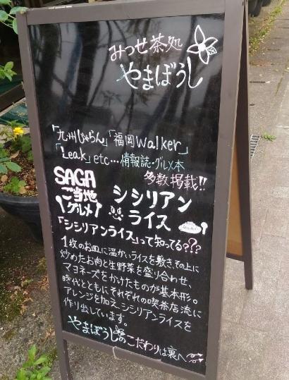 SagaYamaboushi_000_org.jpg