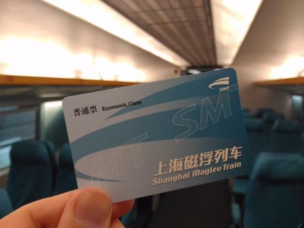 ShanghaiMaglev_009_org.jpg