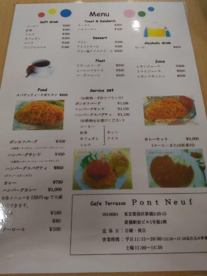 ShimbashiPontNeuf_002_org.jpg