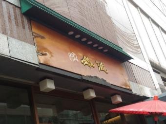 SuzunamiHonten_011_org.jpg
