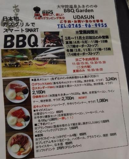 UdaAkinonoyu_014_org.jpg