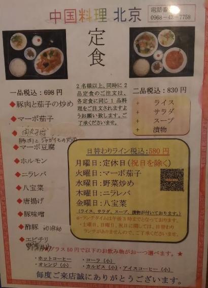 YamagaBeijing_000_org.jpg