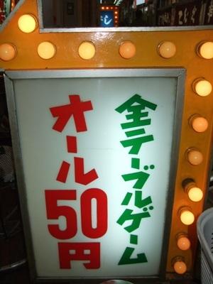 50円ゲーム