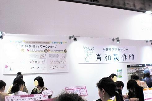 東京ビッグサイト 貴和1