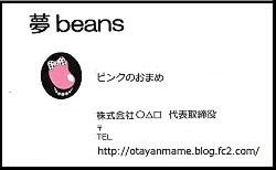 夢beans名刺
