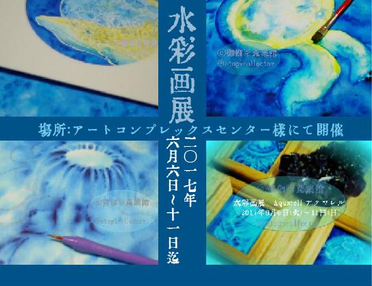 水彩画展-Aquarelle