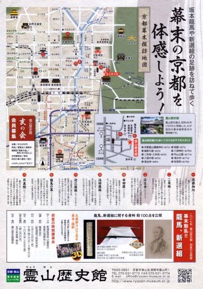 幕末動乱龍馬×新撰組_02