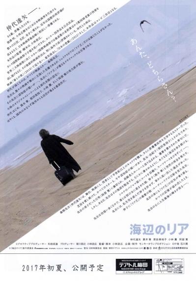 海辺のリア_02