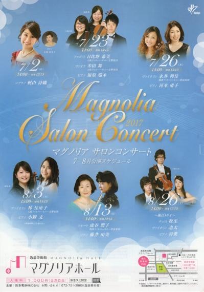 マグノリアサロンコンサート_01