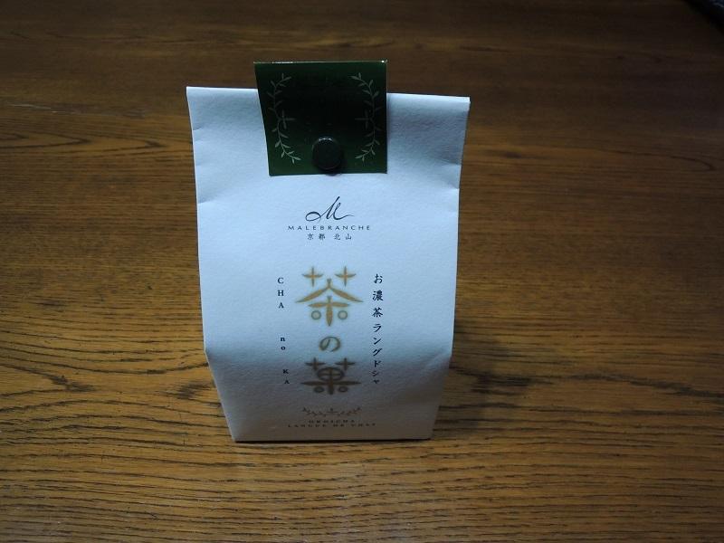 マールブランシュさんの『茶の果』