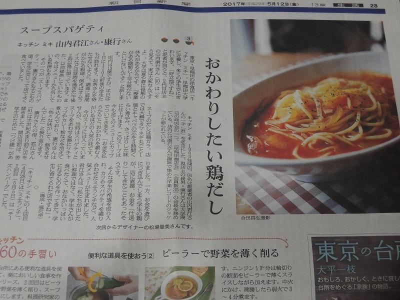 新聞に載っていたレシピ