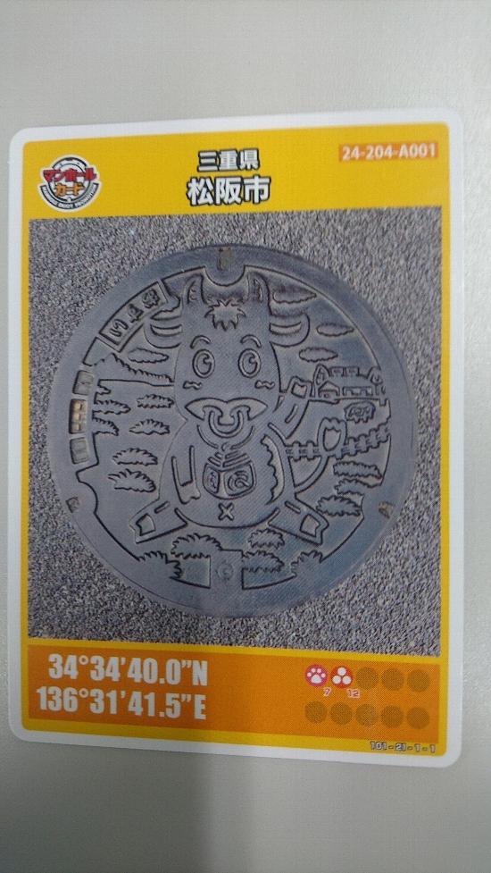 松阪市マンホールカード表