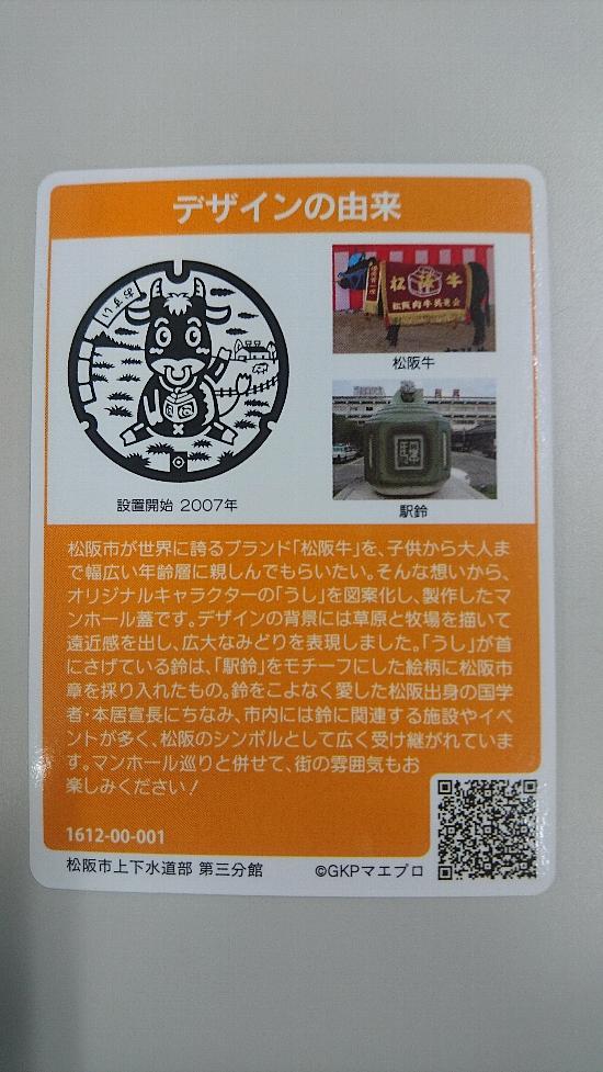 松阪市マンホールカード裏