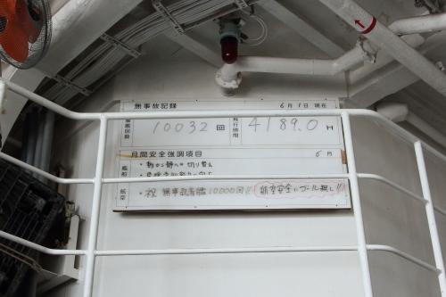 ヘリ着艦無事故記録