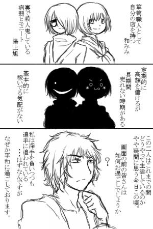 落書き漫画:江戸徒然日記~出会い編2-8