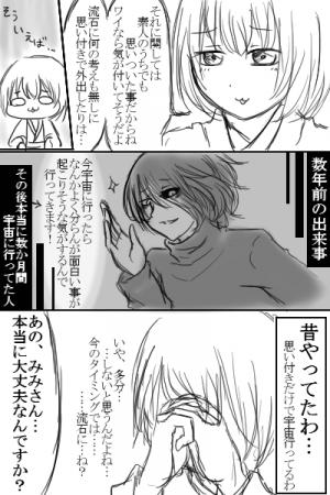 落書き漫画:江戸徒然日記~出会い編2-4