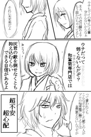 落書き漫画:江戸徒然日記~出会い編2-5