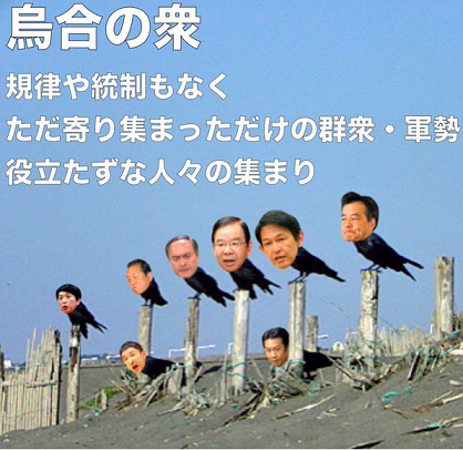 烏合の衆 民進党 共産党