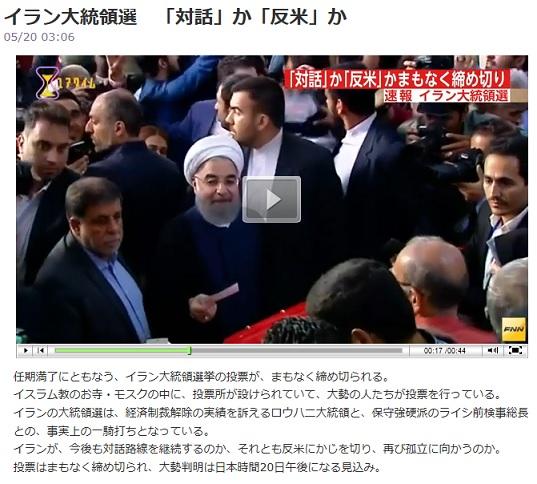 イラン 大統領選