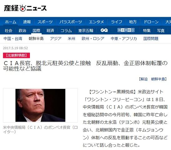 CIA 北朝鮮 記事