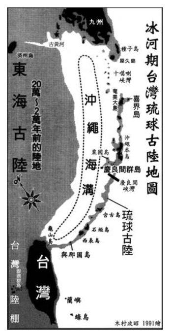 氷河期 台湾 沖縄 地図
